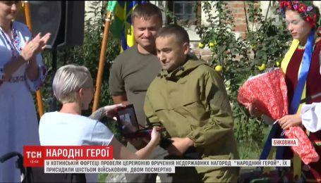 В Хотинской крепости бойцы получили награды за героизм, проявленный на Востоке