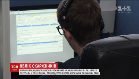 Перечень киевлян, недовольных работой коммунальщиков, передали в местные поликлиники