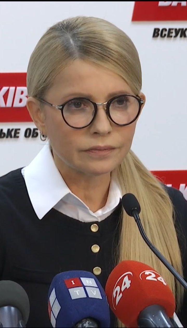 """Юлия Тимошенко пообещала ликвидировать НАК """"Нафтогаз Украины"""""""