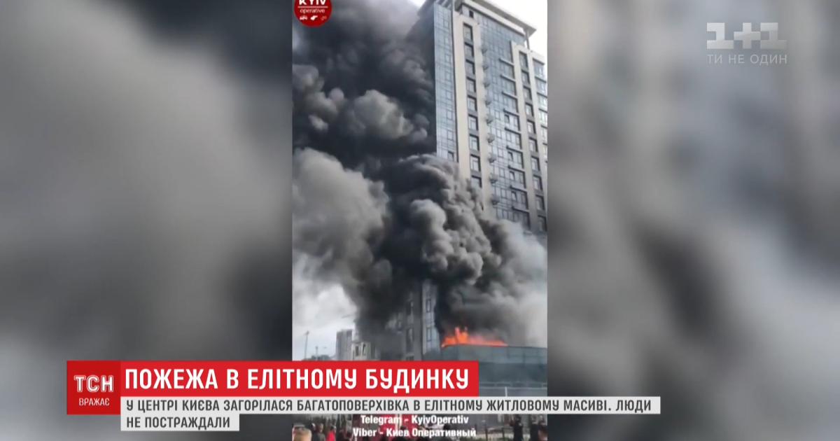 Стала відома причина потужної пожежі в елітній багатоповерхівці в центрі Києва