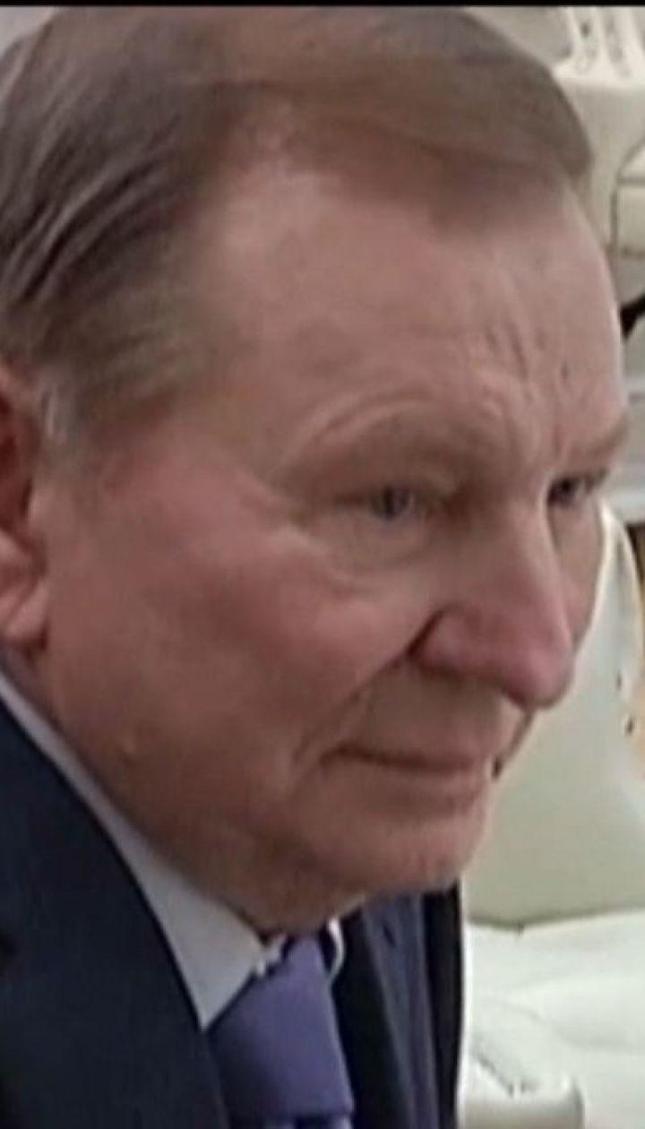 Кучма уходит с должности представителя Украины в Трехсторонний контактной группе