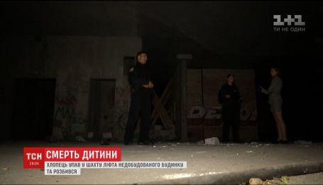 Ребенок погиб в шахте лифта недостроенного дома на Подоле
