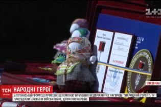 """За героїзм і мужність. Учасників війни на Донбасі нагородили зірками """"Народного героя"""""""