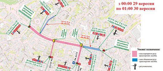 Перекриття вулиць Києва 29 вересня