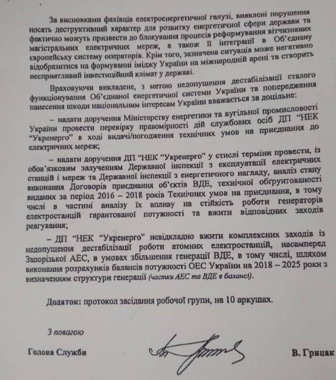 Лист Грицака до прем'єр-міністра Гройсмана