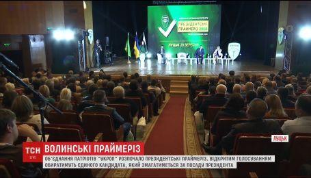 В Украине стартовали президентские праймериз
