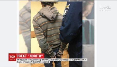 На Одещині поліція затримала ґвалтівника 8-річного хлопчика