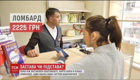 Хитрость краткосрочных кредитов: как украинцы незаметно переплачивают ломбардам