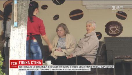 Акция ТСН.Тижня: прохожие общались на жестовом языке с женщиной, которая не слышит