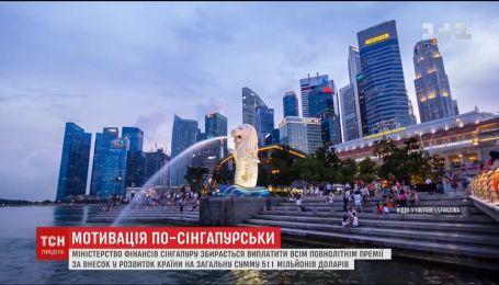 У Сінгапурі усім повнолітнім хочуть виплатити премій на 511 мільйонів доларів