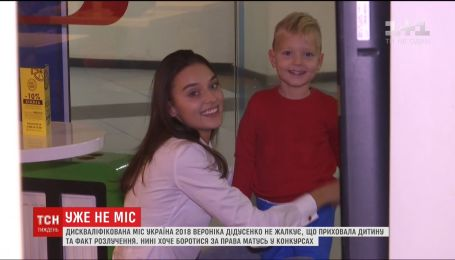 Дисквалифицированная Мисс Украина 2018 не жалеет, что скрыла ребенка и факт развода