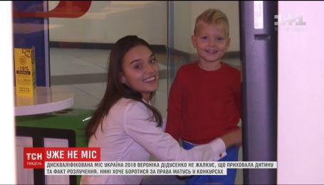 Дискваліфікована Міс Україна 2018 не жалкує, що приховала дитину та факт розлучення
