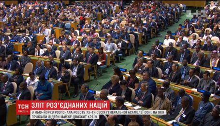 Очередная сессия Генассамблеи ООН собрала под одной крышей лидеров из почти 200 стран