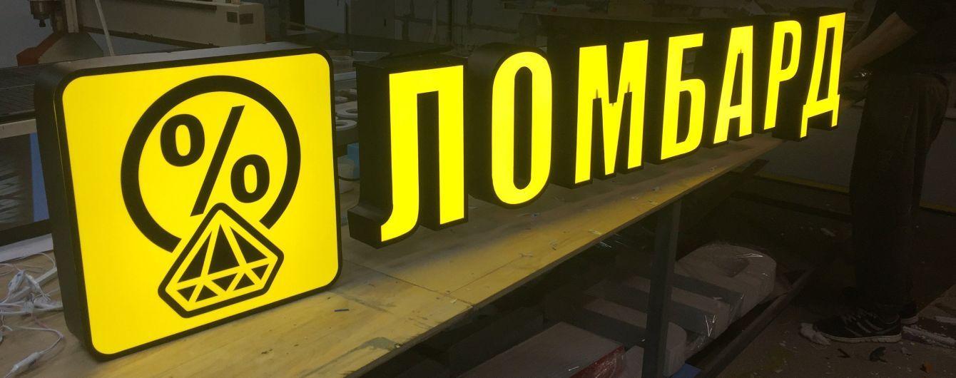 Спасение для кошельков или их опустошение: как украинцы переплачивают ломбардам
