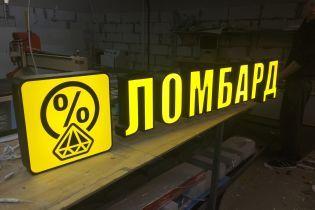 Украинские ломбарды дают кредиты под 213% годовых