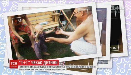Украина становится одним из мировых центров суррогатного материнства