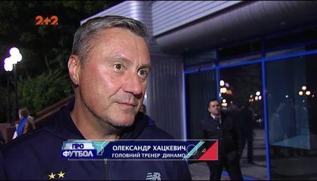 """Александ Хацкевич: """"Нас проверяют на характер"""""""