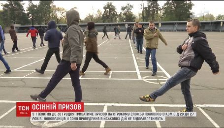 В Украине стартует осенний призыв