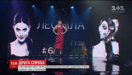 """Жюрі назвало ім'я нової """"Міс Україна 2018"""""""