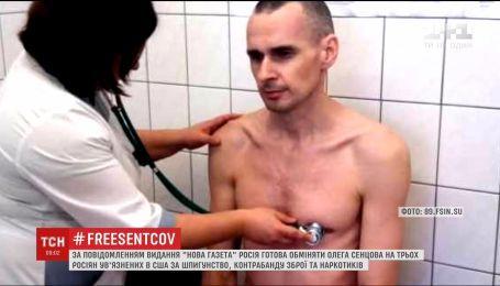 """Россия готова обменять Сенцова на трех своих граждан, осужденных в США, - """"Новая газета"""""""