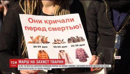 Твоя шуба кричала перед смертью. В украинских городах состоялись марши за права животных