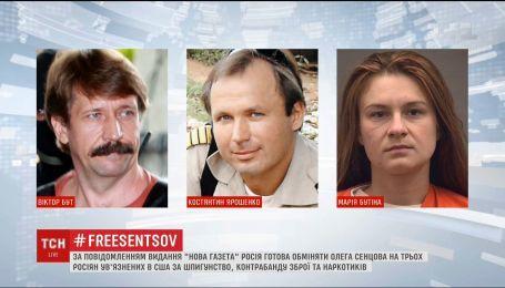 В Росії назвали умову звільнення Сенцова