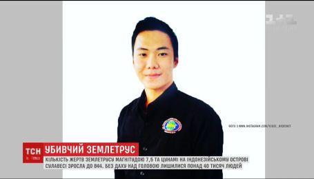 Загинув, аби врятувати інших. Індонезійський диспетчер допоміг літаку злетіти під час землетрусу