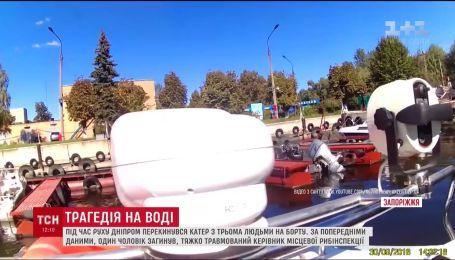 В Запорожье перевернулся катер, на борту которого могли находиться местные чиновники и правоохранители