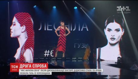 "Новою ""Міс Україна"" стала 19-річна Леоніла Гузь"