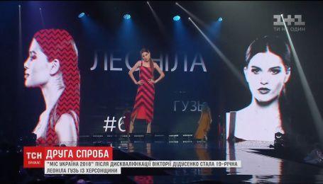 """Новой """"Мисс Украина"""" стала 19-летняя Леонила Гузь"""