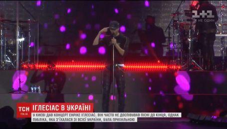 Энрике Иглесиас собрал в Киеве целый стадион поклонников