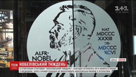 Имена лауреатов Нобелевской премии станут известны уже на этой неделе