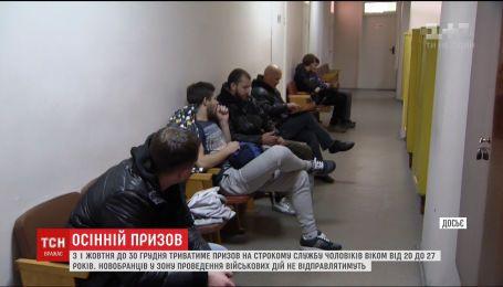 Осенний призыв в Украине продлится с1 октября до 30 декабря