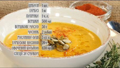 Королівський гарбузовий суп - рецепти Сенічкіна