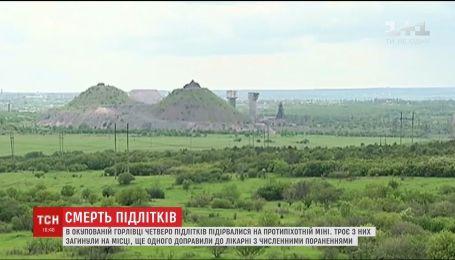 Четверо подростков подорвались на противопехотной мине в оккупированной Горловке