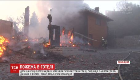 Двоє іноземців постраждали в пожежі в готелі на Львівщині