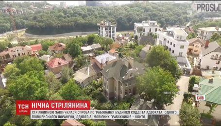 Стрельбой закончилась попытка ограбления дома судьи в центре Киева