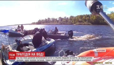 В Запорожье во время движения перевернулся катер с тремя людьми на борту