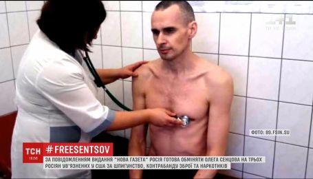 У Кремлі не підтверджують своєї готовності обміняти Олега Сенцова на трьох росіян, засуджених у США