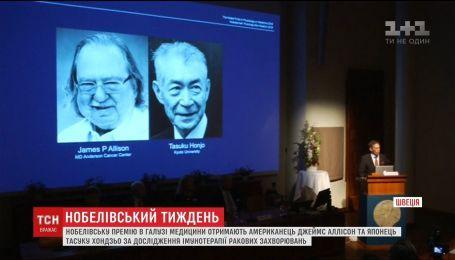 У Стокгольмі оголосили імена перших цьогорічних лауреатів Нобелівської премії