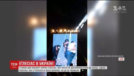 Три часа ожидания, давка и фанатки на сцене: Энрике Иглесиас отыграл концерт в Киеве