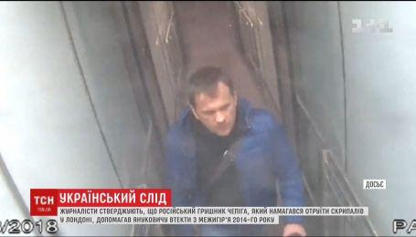 Подозреваемый в отравлении Скрипалей российский ГРУшник помогал Януковичу бежать из Украины
