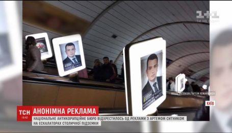 НАБУ открестилось от рекламы с фотографиями Артема Сытника в метро