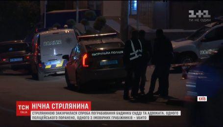 Полицейские застрелили предполагаемого грабителя дома судьи и адвоката в Киеве