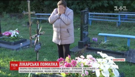 Педіатр, через чию помилку загинув 5-річний хлопчик, досі лікує дітей на Вінниччині