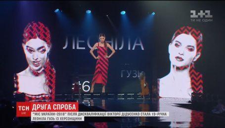 """Журі """"Міс Україна 2018"""" без вагань обрало нову переможницю конкурсу"""