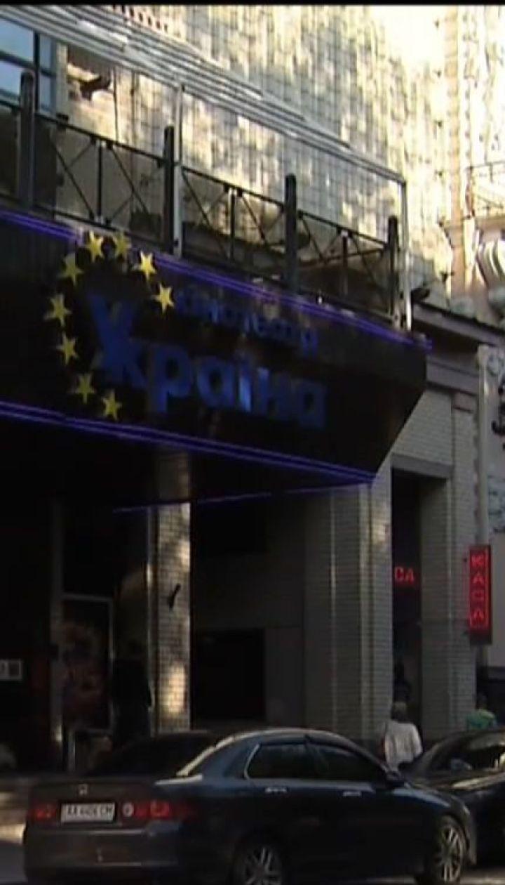 """У столиці закрили одразу два легендарних кінотеатри - """"Кінопанорама"""" та """"Україна"""""""