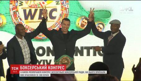 На конгресс Всемирного боксерского совета в Киев съехались 600 участников
