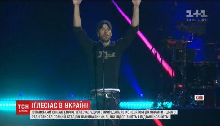 Испанский певец Энрике Иглесиас собрал целый стадион поклонников в Киеве