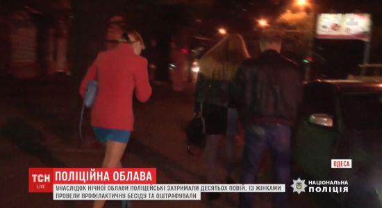 В Одесі влаштували облаву на повій